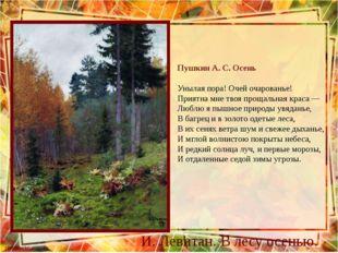 Пушкин А. С. Осень Унылая пора! Очей очарованье! Приятна мне твоя прощальная