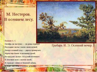 М. Нестеров. В осеннем лесу. Пушкин А. С. Октябрь уж наступил — уж роща отрях