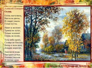 Алексей Плещеев Осень Осень наступила, Высохли цветы, И глядят уныло Голые