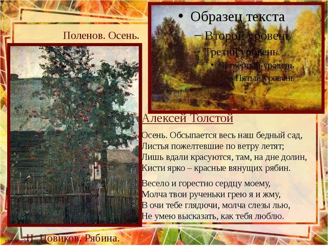 Алексей Толстой Осень. Обсыпается весь наш бедный сад, Листья пожелтевшие по...