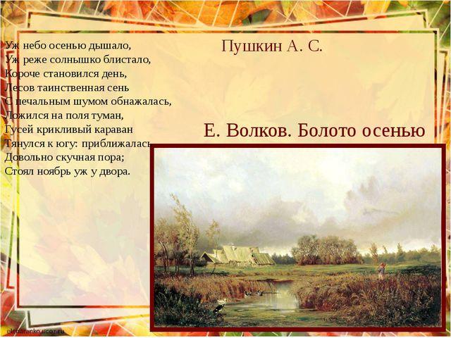 Пушкин А. С. Уж небо осенью дышало, Уж реже солнышко блистало, Короче станови...
