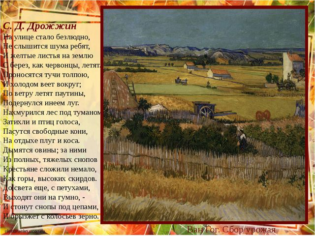 С. Д. Дрожжин На улице стало безлюдно, Не слышится шума ребят, И желтые листь...