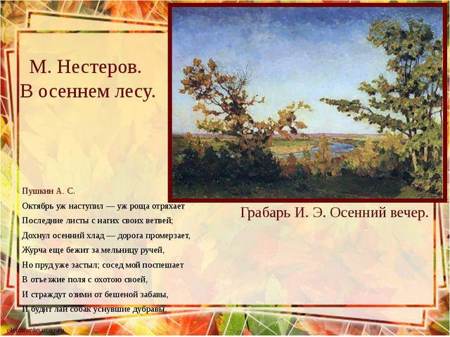 М. Нестеров. В осеннем лесу. Пушкин А. С. Октябрь уж наступил — уж роща отрях...