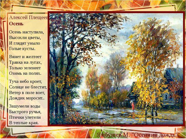 Алексей Плещеев Осень Осень наступила, Высохли цветы, И глядят уныло Голые...
