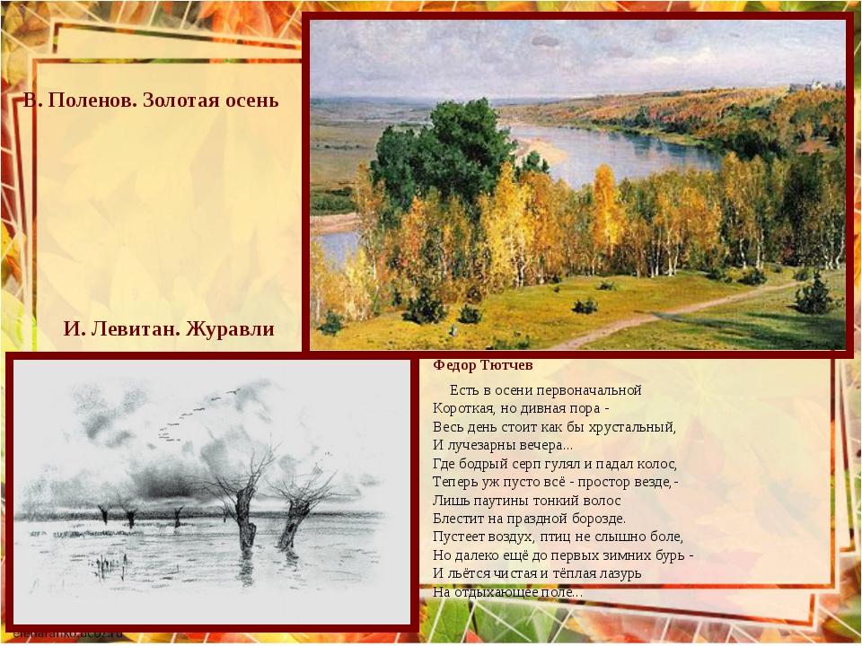 Федор Тютчев Есть в осени первоначальной Короткая, но дивная пора - Весь ден...