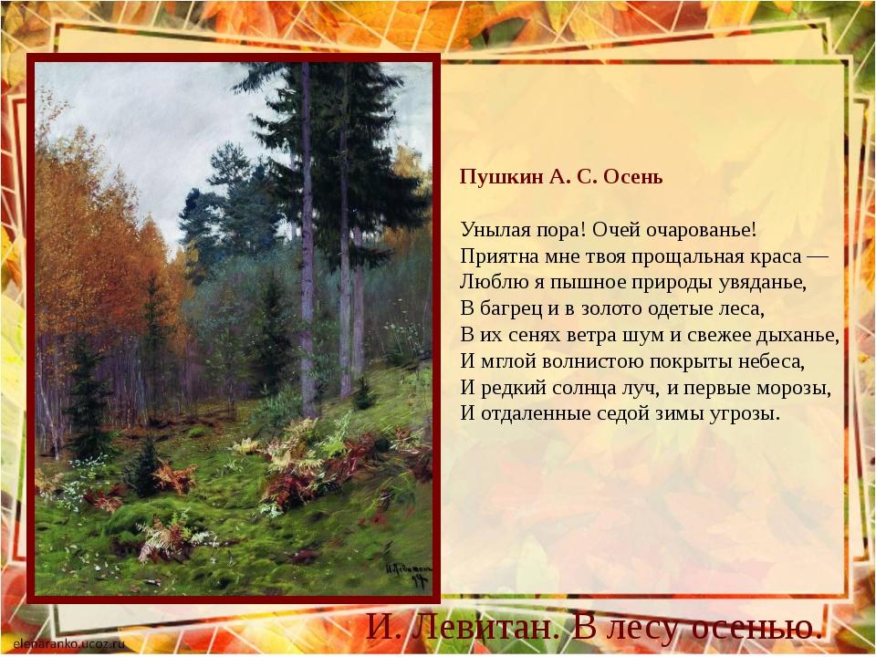 Пушкин А. С. Осень Унылая пора! Очей очарованье! Приятна мне твоя прощальная...