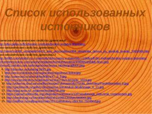 Список использованных источников Физические и механические свойства древесины