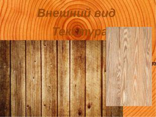 Внешний вид Текстура Текстурой — называется рисунок, видимый на разрезах дре