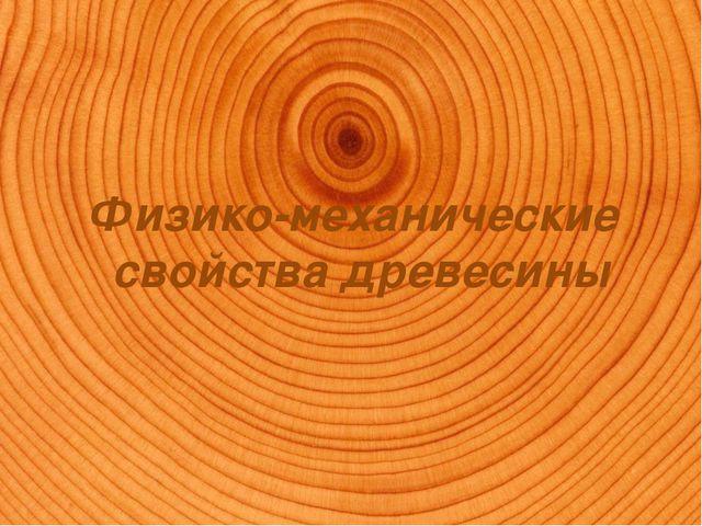 Физико-механические свойства древесины