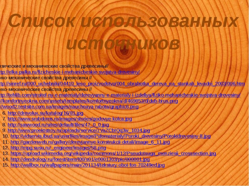 Список использованных источников Физические и механические свойства древесины...