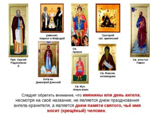 Следует обратить внимание, что именины или день ангела, несмотря на своё наз