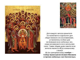 Для каждого ангела-хранителя не назначается отдельного дня общественного его