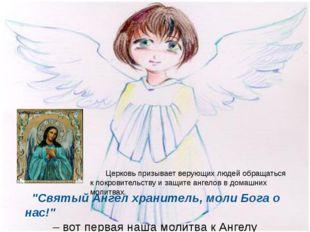 """""""Святый Ангел хранитель, моли Бога о нас!"""" – вот первая наша молитва к Анг"""