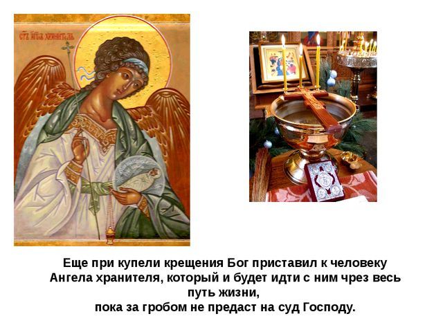 Еще при купели крещения Бог приставил к человеку Ангела хранителя, который и...