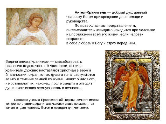 Согласно учению Православной Церкви, личного имени конкретного ангела-хранит...
