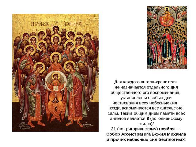 Для каждого ангела-хранителя не назначается отдельного дня общественного его...