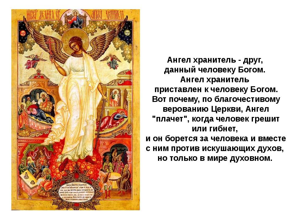 Ангел хранитель - друг, данный человеку Богом. Ангел хранитель приставлен к ч...