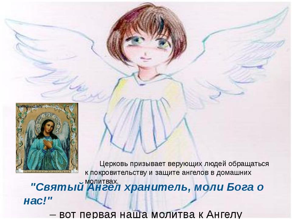 """""""Святый Ангел хранитель, моли Бога о нас!"""" – вот первая наша молитва к Анг..."""