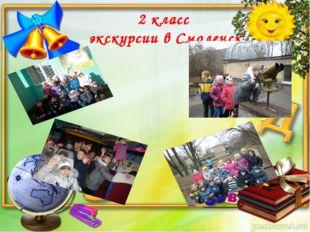 2 класс экскурсии в Смоленск