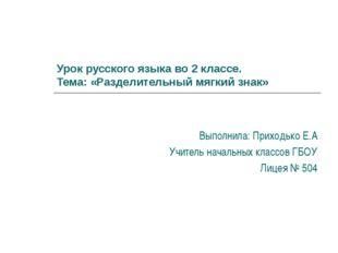 Урок русского языка во 2 классе. Тема: «Разделительный мягкий знак» Выполнила
