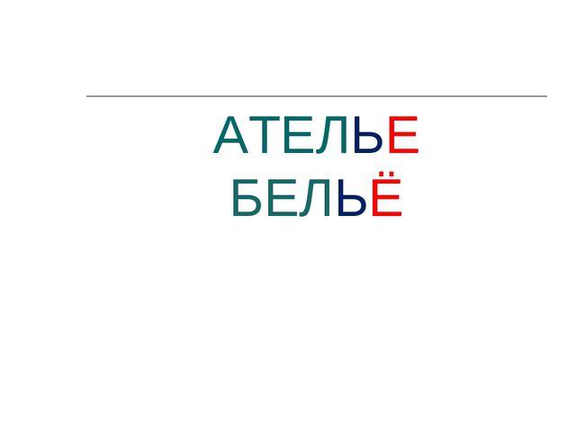 АТЕЛЬЕ БЕЛЬЁ