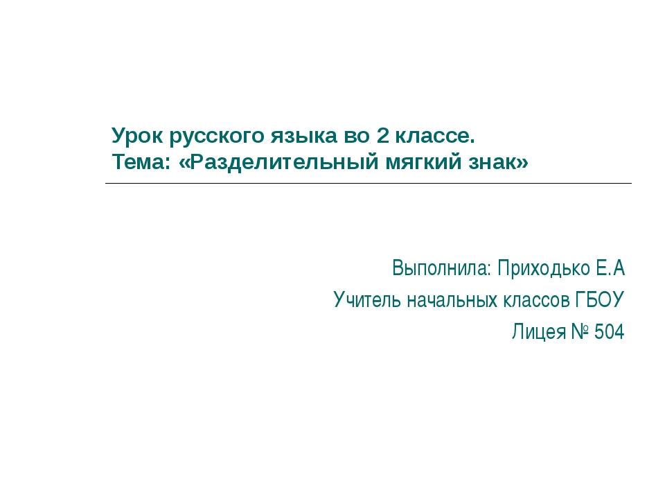 Урок русского языка во 2 классе. Тема: «Разделительный мягкий знак» Выполнила...