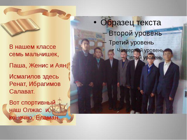 В нашем классе семь мальчишек, Паша, Женис и Аян, Исмагилов здесь Ренат, Ибр...