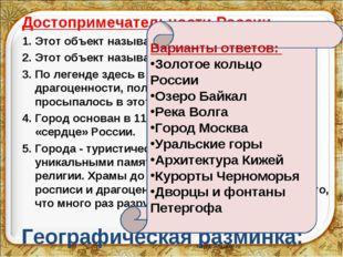 Географическая разминка: Достопримечательности России Этот объект называют «Ж