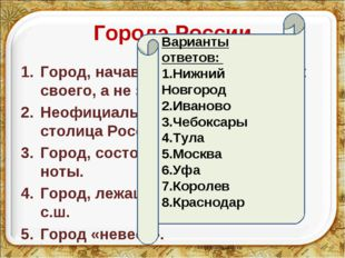 Города России Город, начавший в России выпуск своего, а не заграничного оружи