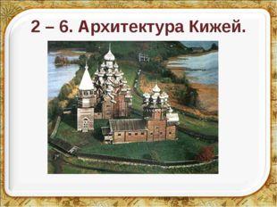 2 – 6. Архитектура Кижей. * *
