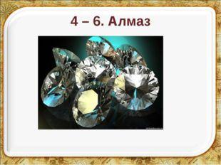4 – 6. Алмаз * *