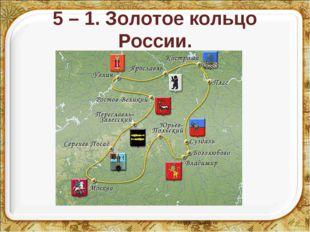 5 – 1. Золотое кольцо России. * *