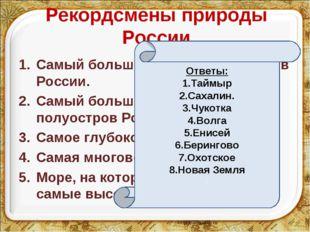 Рекордсмены природы России Самый большой по площади остров России. Самый боль