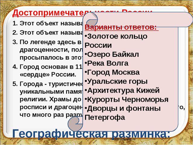 Географическая разминка: Достопримечательности России Этот объект называют «Ж...