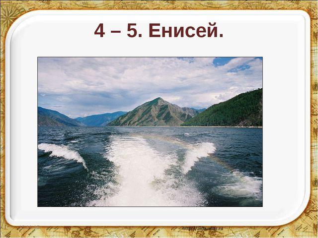 4 – 5. Енисей. * *