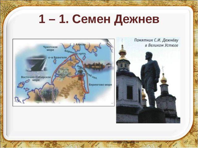 1 – 1. Семен Дежнев * *
