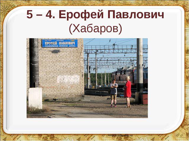 5 – 4. Ерофей Павлович (Хабаров) * *