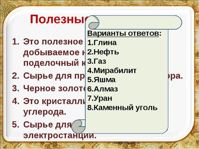 Полезные ископаемые Это полезное ископаемое, добываемое на Урале как поделочн...