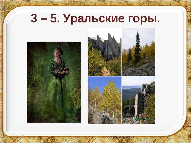 3 – 5. Уральские горы. * *