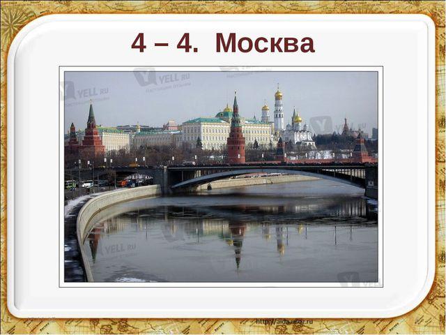 4 – 4. Москва * *
