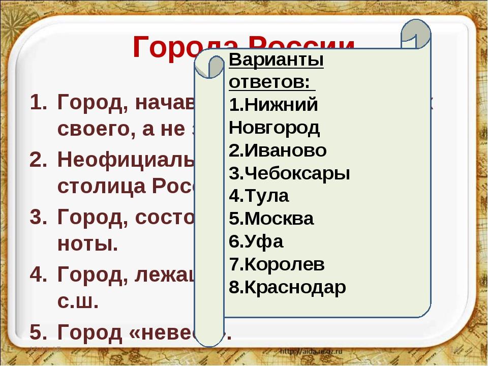 Города России Город, начавший в России выпуск своего, а не заграничного оружи...