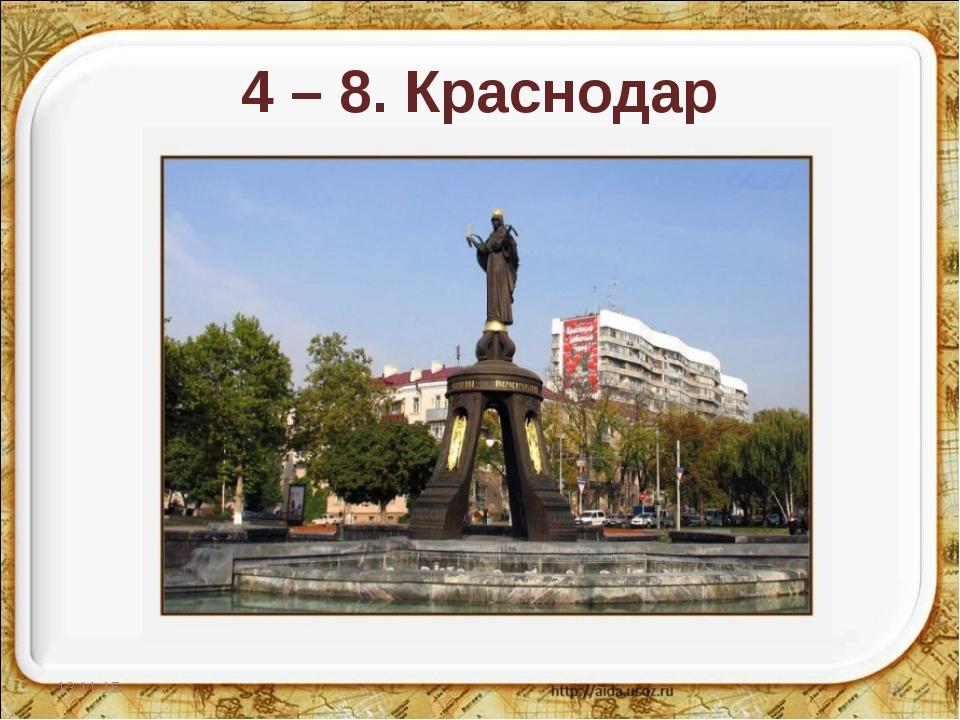 4 – 8. Краснодар * *