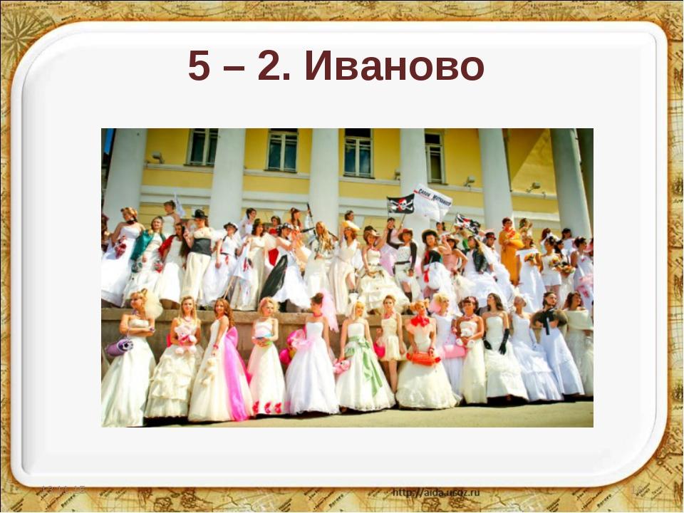 5 – 2. Иваново * *