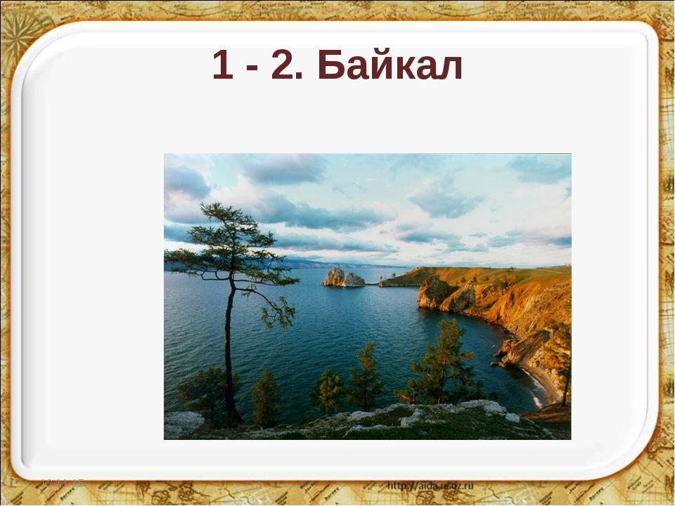 1 - 2. Байкал * *
