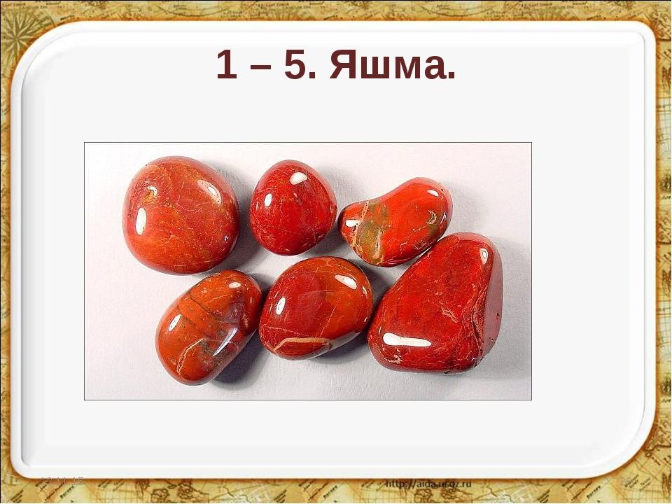 1 – 5. Яшма. * *