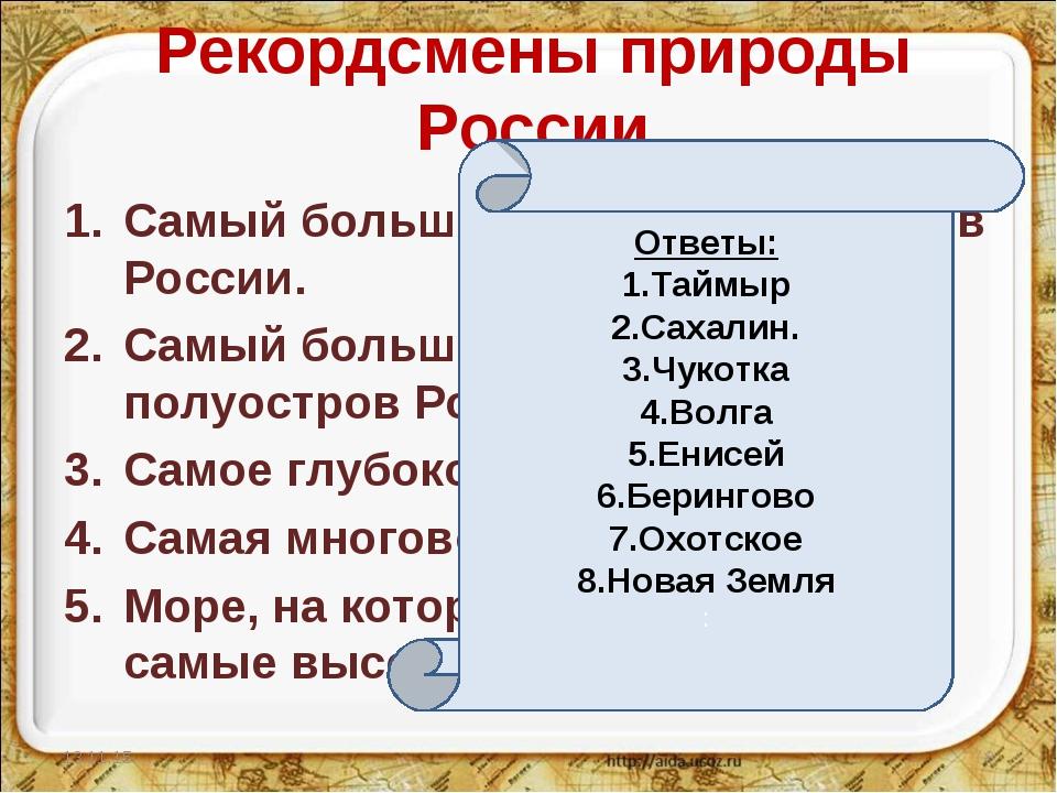 Рекордсмены природы России Самый большой по площади остров России. Самый боль...