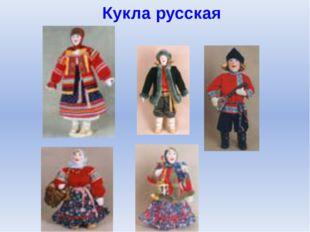 Кукла русская