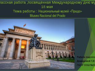 Внеклассная работа ,посвящённая Международному дню музеев 18 мая Тема работы