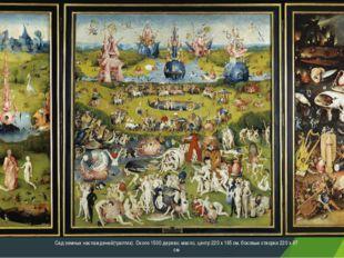 Сад земных наслаждений(триптих). Около 1500 дерево, масло, центр 220 х 195 см