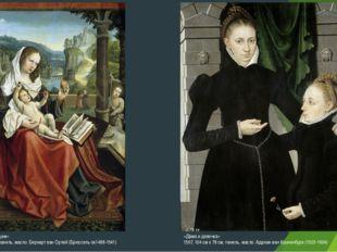 «Мадонна с младенцем» 1516, 98 см x 71 см, панель, масло. Бернарт ван Орлей (